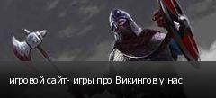 игровой сайт- игры про Викингов у нас