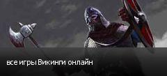 все игры Викинги онлайн