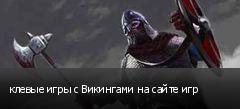 клевые игры с Викингами на сайте игр