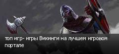 топ игр- игры Викинги на лучшем игровом портале