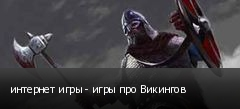 интернет игры - игры про Викингов