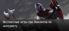 бесплатные игры про Викингов по интернету
