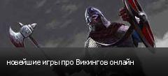 новейшие игры про Викингов онлайн