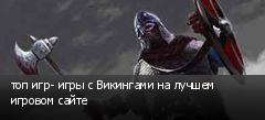 топ игр- игры с Викингами на лучшем игровом сайте