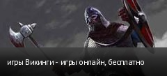 игры Викинги - игры онлайн, бесплатно