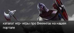каталог игр- игры про Викингов на нашем портале