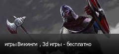 игры Викинги , 3d игры - бесплатно