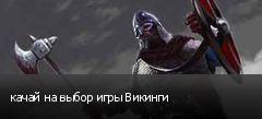 качай на выбор игры Викинги