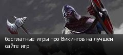 бесплатные игры про Викингов на лучшем сайте игр