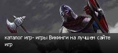 каталог игр- игры Викинги на лучшем сайте игр