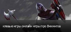 клевые игры онлайн игры про Викингов