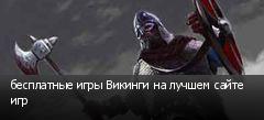 бесплатные игры Викинги на лучшем сайте игр