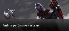 flash игры Викинги в сети