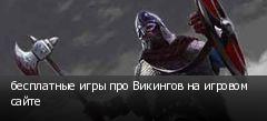 бесплатные игры про Викингов на игровом сайте