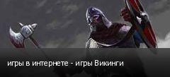 игры в интернете - игры Викинги