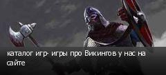 каталог игр- игры про Викингов у нас на сайте
