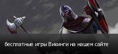 бесплатные игры Викинги на нашем сайте