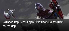 каталог игр- игры про Викингов на лучшем сайте игр