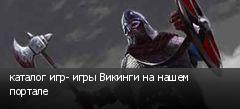 каталог игр- игры Викинги на нашем портале