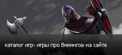 каталог игр- игры про Викингов на сайте