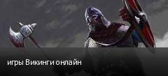 игры Викинги онлайн