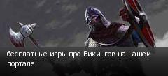 бесплатные игры про Викингов на нашем портале