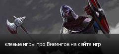клевые игры про Викингов на сайте игр