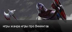 игры жанра игры про Викингов