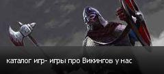 каталог игр- игры про Викингов у нас