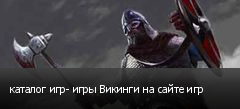 каталог игр- игры Викинги на сайте игр