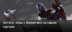 топ игр- игры с Викингами на нашем портале