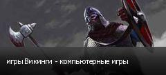 игры Викинги - компьютерные игры
