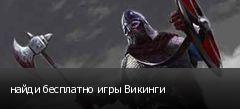 найди бесплатно игры Викинги