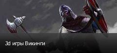 3d игры Викинги