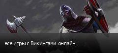 все игры с Викингами онлайн