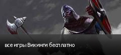 все игры Викинги бесплатно