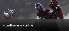 игры Викинги - online