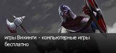 игры Викинги - компьютерные игры бесплатно