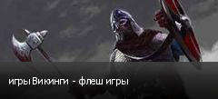 игры Викинги - флеш игры