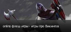 online флеш игры - игры про Викингов