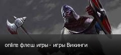 online флеш игры - игры Викинги