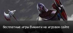 бесплатные игры Викинги на игровом сайте