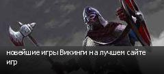 новейшие игры Викинги на лучшем сайте игр