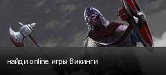 найди online игры Викинги
