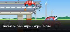 любые онлайн игры - игры Вилли