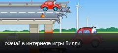 скачай в интернете игры Вилли