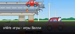 online игры - игры Валли