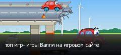 топ игр- игры Валли на игровом сайте