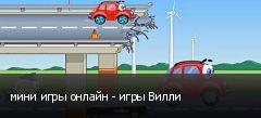 мини игры онлайн - игры Вилли