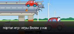 портал игр- игры Вилли у нас